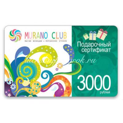 """Подарочный сертификат """"Мурано Клуб-Украшения, подарки из Муранского стекла"""""""