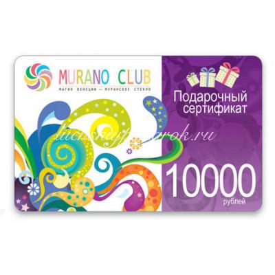 """Подарочный сертификат """"Мурано клуб"""" -украшения, сувениры, подарки из Муранского стекла"""